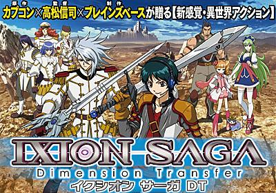 カプコン原作のアニメ「イクシオン サーガ DT」が今秋放送開始。豪華キャストが集った制作発表会をレポート - 4Gamer.net