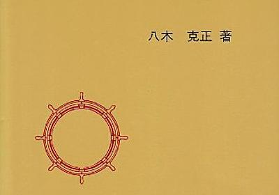 Amazon.co.jp: 英語の文法と語法―意味からのアプローチ: 八木克正: Books