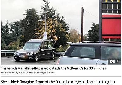 【海外発!Breaking News】霊柩車内でマックを食べたスタッフ 目撃した女性が猛烈クレームも葬儀会社は「余計なお世話」(英) | Techinsight(テックインサイト)|海外セレブ、国内エンタメのオンリーワンをお届けするニュースサイト