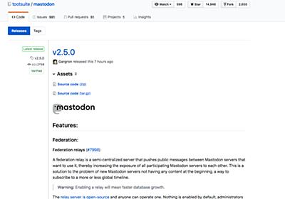 マストドン、「連合リレー」対応の2.5.0公開 - ITmedia NEWS
