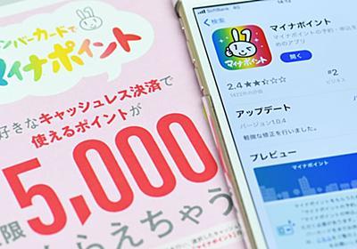 マイナポイント、出だしは低調 申請は想定の1割: 日本経済新聞