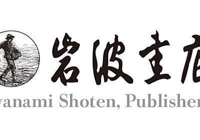 岩波講座 世界歴史 (全24巻)――2021年秋、刊行開始 - 岩波書店