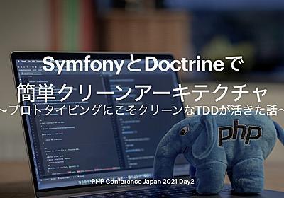 SymfonyとDoctrineで簡単クリーンアーキテクチャ