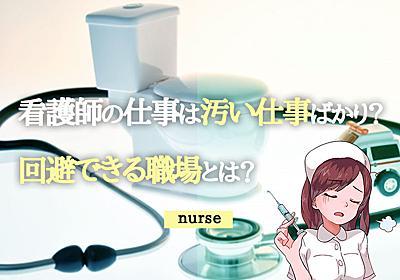 看護師の仕事内容は汚い仕事ばかり⁉回避できる病院以外の職場とは? - いまのわたしにできること~看護師りえのワーキングママブログ~