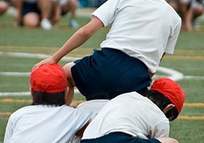 東京都は学校の組体操「禁止も制限せず」 「他にも危険な競技はある」は理由になるのか : J-CASTニュース