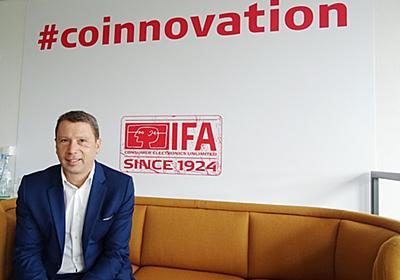 AIにコネクテッド家電が花盛りを迎えた「IFA2018」 ー メッセ・ベルリン、ハイテッカー氏が語る手応え (1/2) - PHILE WEB