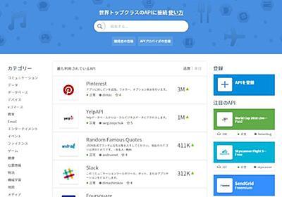 世界中の API を検索/利用できる Rakuten RapidAPI | Lonely Mobiler