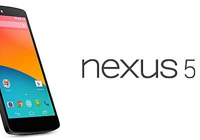 【端末レビュー】「Nexus 5」をMVNOで使用するには、北米版の『LG-D820』がオススメ!