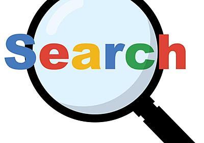 【ブログ運営】Googleの検索を理解すると、検索結果がすごい!(2) - greenの日記