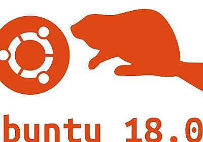 Ubuntu 18.04 その29 - Bionic Beaver α1のリリースが1週間延期へ - kledgeb