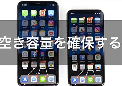 iPhoneの空き容量を増やす方法は3つしか無い【騙されないように】 | カミアプ | AppleのニュースやIT系の情報をお届け