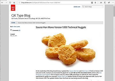 Adobe、プログラミング向け無料フォント「Source Han Mono(源ノ等幅)」をリリース - 窓の杜