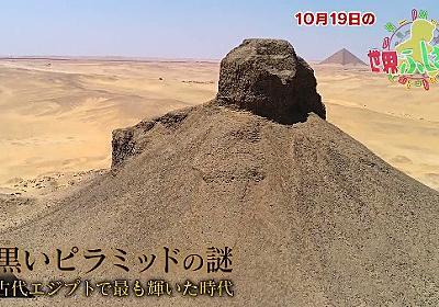 【遺跡】黒いピラミッド TBS世界ふしぎ発見!より - オカルトひろば