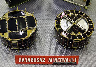小型ローバー「MINERVA-II」は今度こそ小惑星表面に着陸できるか? (1) 「リュウグウ」の南極側の撮影に成功 | マイナビニュース