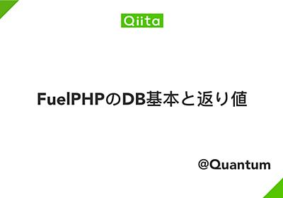 FuelPHPのDB基本と返り値 - Qiita