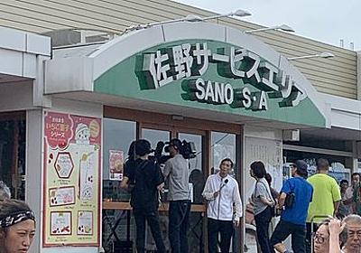 佐野 サービス エリア ストライキ