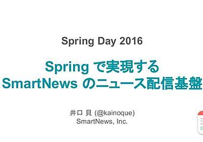 Spring で実現する SmartNews のニュース配信基盤