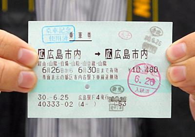 中国地方をローカル線で一周「#鈍行チャレンジ」豪雨を経て願うこと - withnews(ウィズニュース)