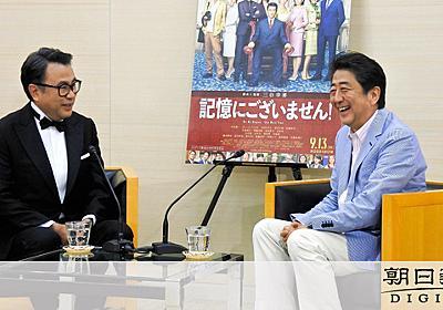 安倍首相「記憶にございません」 三谷監督の新作映画に:朝日新聞デジタル