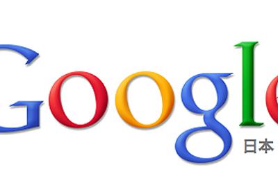 Google、検索を個人に最適化する「Social Search(ソーシャル検索)」機能が日本語でも対応 -- 自分のシェアした情報も表示される? | TECH SEVEN