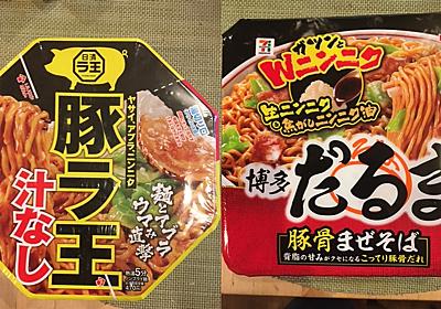 【汁なし麺】日清豚ラ王とセブンプレミアム博多だるまを食べ比べました - 限界ぎりぎりのサラリーマンのセミリタイアを目指す投資・節約・雑記です。