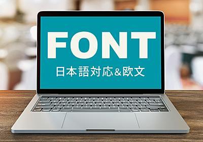 フォントオタクなデザイナーが本気で選んだ「美しいフォント」20選【フリー&有償】 - インターネット・格安SIMのソルディ