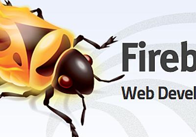 Firebugの使い方2 THE HAM MEDIA