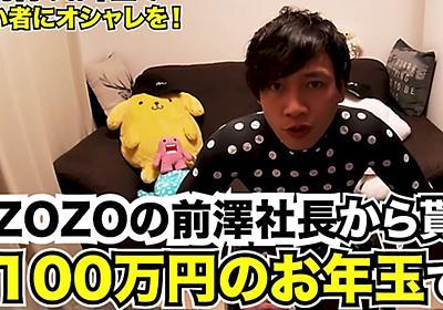 ZOZO前澤社長からの100万円の使い道。ある当選者の思い