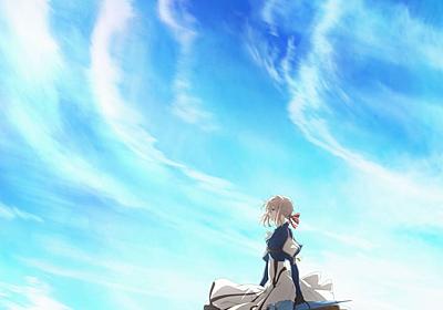 「ヴァイオレット・エヴァーガーデン」金ローで放送!TVアニメ編集版と外伝を2週連続で(コメントあり)