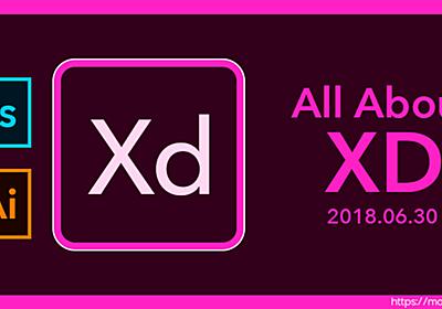 All About XDで学んだ、Adobe XD CCでワークフロー改善 | マテンロワークス