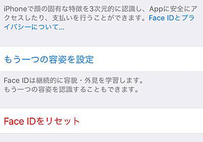 [iOS 12のセキュリティ機能をチェック] - ケータイ Watch