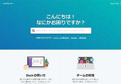 Slackのヘルプセンターが日本語化 「スラスラ、お仕事ラックラク!」 - ITmedia NEWS