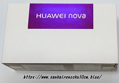 huawei novaを買った。えっ?なんて? huawei novaを買ったって言ったの。 マジ?おまえ変態か? - おっさんのblogというブログ。