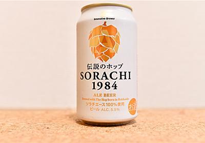 「伝説」のホップが逆輸入で日本凱旋。サッポロ「SORACHI1984」を飲んでビールの奥深さを味わおう。 - ネコと夜景とビール