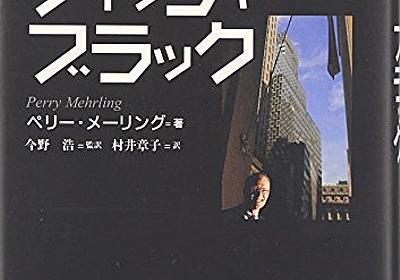 フィッシャー・ブラック『ノイズ』とファイナンスの教え - 山形浩生の「経済のトリセツ」