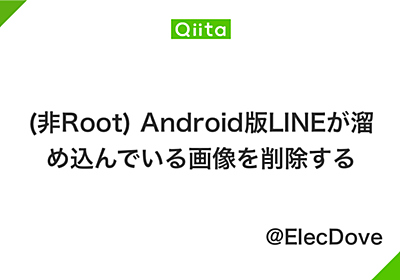 (非Root) Android版LINEが溜め込んでいる画像を削除する - Qiita