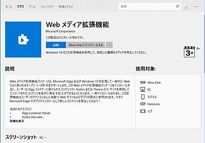 Microsoft、「Web メディア拡張機能」を無償公開 〜Windows 10/EdgeにOgg対応を追加 - 窓の杜