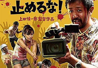『カメラを止めるな!』(映画)はもう少し期待値を下げて観に行っていたら最高だったと思う - 斗比主閲子の姑日記
