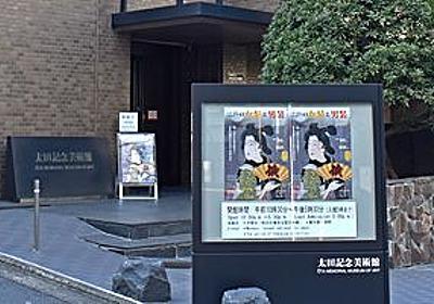 福岡が逃した貴重な観光資源 幻と消えた常設浮世絵美術館:データ・マックス NETIB-NEWS