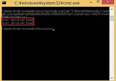 adb sideloadによる手動アップデート時に「error: device not found」と表示されてアップデートが出来ない場合の原因と対処法。