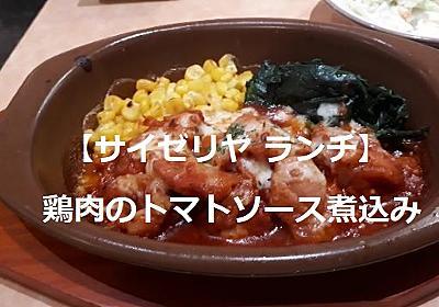 【サイゼリヤ ランチ】鶏肉のトマトソース煮込みはホットソースでおいしい!^^ - おしょぶ~の~と