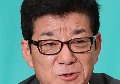 NHK受信料「国会議員払わないなら…大阪市も払わない」松井大阪市長 - 産経ニュース