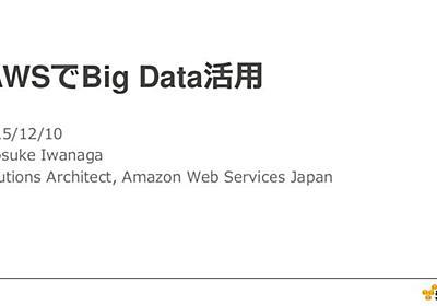 AWS初心者向けWebinar AWSでBig Data活用