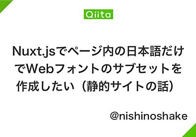 Nuxt.jsでページ内の日本語だけでWebフォントのサブセットを作成したい(静的サイトの話) - Qiita
