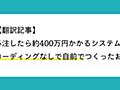 【翻訳】外注したら約400万円かかるシステムを、コーディングなしで自前でつくったお話|__shinji__|note