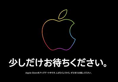 Apple、発表イベントを前に公式サイトがメンテナンス入り - こぼねみ