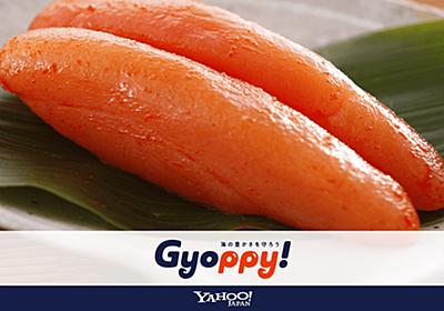 明太子は親の魚が獲れないのに、なぜ九州で名産なのでしょうか | Gyoppy!(ギョッピー) - 海から、魚から、ハッピーをつくるメディア - Yahoo! JAPAN