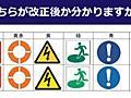 """一般色覚者にはほぼ分からない""""小さくて大きな違い"""" JIS改訂で「日本社会における色のルール」はどう変わったのか (1/3) - ねとらぼ"""
