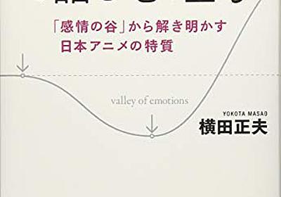 Amazon.co.jp: 大ヒットアニメで語る心理学: 「感情の谷」から解き明かす日本アニメの特質: 正夫,横田: 本
