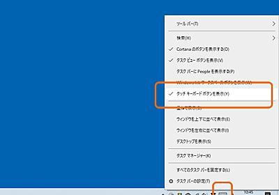 Windows 10のタッチキーボード&手書き入力サービスは止めないで! ~マイクロソフトが注意喚起 - 窓の杜
